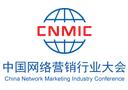 中国网络营销行业大会
